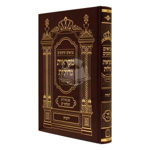"Nach Mikraos Gedolos Yirmiya - Pier Vhadar     /     נ""ך מקראות גדולות ירמי-ה - פאר והדר"