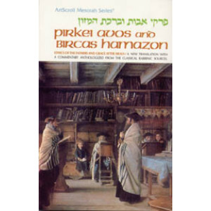 Pirkei Avos - Pocket Size with Birchas Hamazon