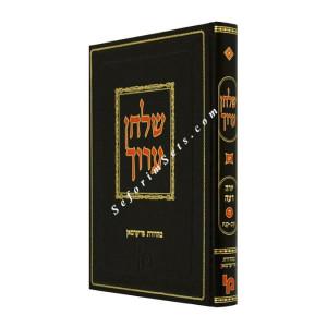 "Shulchan Aruch Yoreh Deah Volume 5*     /    שו""ע יורה דעה ה* חלק ב"