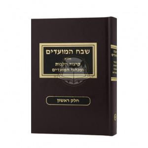 Shevach HaMoadim Volume 1      /        שבח המועדים חלק א