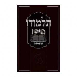 Talmudo Beyado - Talmud Gemara Dictionary      /     תלמודו בידו