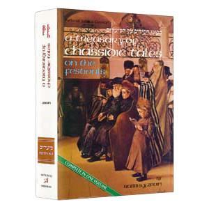 A Treasury Of Chassidic Tales - Festivals