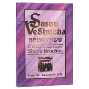 Sason V'simchah