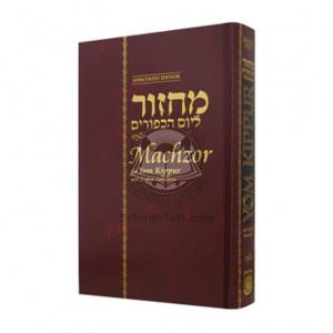 English Machzor for Yom Kippur - Annotated Standard Edition      /      מחזור ליום כיפור