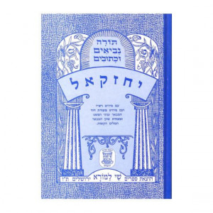 "Nach Metzudah Yechzkel  /  נ""ך מצודה יחזקאל"