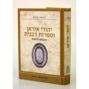 Yehudi Iran Vesafrus Rabanit /  יהודי איראן וספרות רבנית
