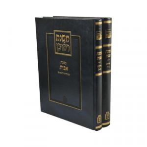 "Mishnas Reuvein  / משנת ראובן ב""כ"
