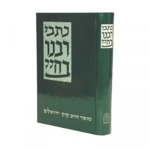 Kisvei Rabeinu Bechayei / כתבי רבנו בחיי