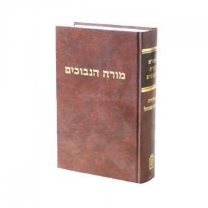 Moreh Hanevuchim In One Volume / מורה הנבוכים בכרך אחד