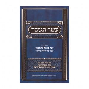 """Sefer Hamaamorim 5708-5709 / ספר המאמרים תש""""ח-תש""""ט"""
