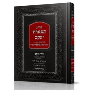 "Shut Tiferes Yaakov / שו""ת תפארת יעקב"