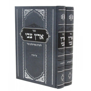 Eretz Tzvi Al HaTorah V'HaMoadim / ארץ צבי על התורה והמעודים ב כרכים