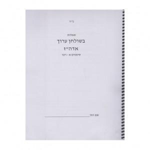 "Shaalos Beshulchan Aruch Harav - Simanim 1-214 / שאלות בשלחן ערוך אדה""ז - סימנים א - רטו"