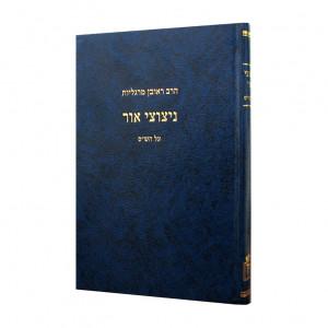 "Nitzotzei Or Al Hashas / ניצוצי אור על הש""ס"