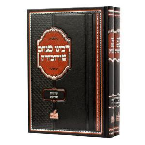 "Rabeinu Menachem Meirzburk  / רבינו מנחם מירזבורק ב""כ"