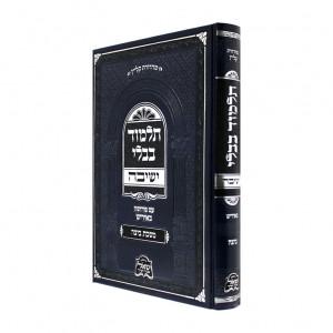 Gemara - Beitzah - Yeshivah Yiddish / גמרא - ביצה - ישיבה אידיש