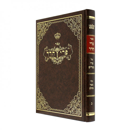 Pri Hadar Al Basar Vechalav Chelek Gimmel / פרי הדר על בשר בחלב חלק ג