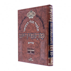 Gemara Masmidim Berachos - Volume 1 / גמרא מתמידים - ברכות א