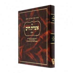 Otzros Chaim Hashalem / אוצרות חיים השלם