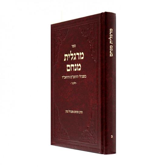 Margolis Menachem Vol. 2 / מרגלית מנחם חלק ב