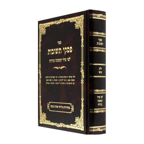 Piskei Teshuvos Volume 6 / פסקי תשובות חלק ו