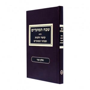 Shevach HaMoadim Volume 2  /  שבח המועדים חלק ב