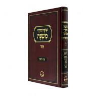 Mishnayos Nezikin - Or Hachaim    /    משניות נזיקין - אור החיים