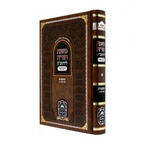 "Nach Mikraos Gedolos - Divrei Hayamim Alef / נ""ך מקראות גדולות - דברי הימים א"