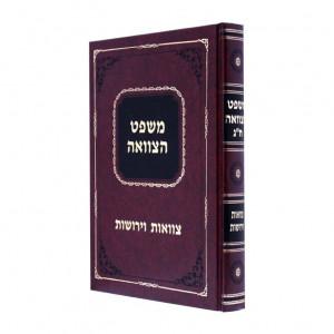 Mishpat Hatzvaah Vol. 3 / משפט הצוואה חלק ג