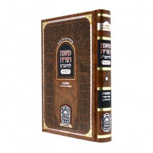 "Rambam Hamevuor - Mishpatim - Sh'eilah Upikadon  /  רמב""ם המבואר - משפטים - שאלה ופיקדון"