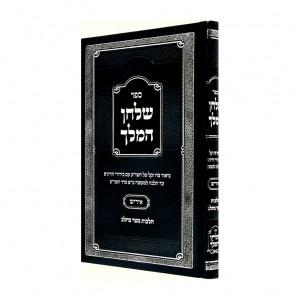 Shulchan Hamelech - Basar Vechalav - Yiddish / שלחן המלך - בשר בחלב - אידיש