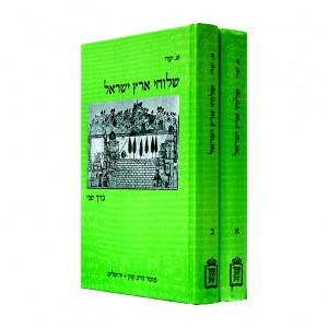 "Shluchei Eretz Yisrael / שלוחי ארץ ישראל ב""כ"
