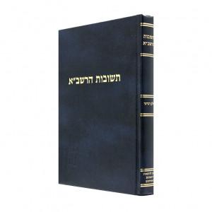 "Teshuvos Harashba Volume 4 / תשובות הרשב""א חלק ד"