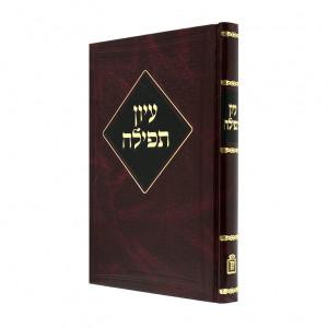 Iyun Tefillah  / עיון תפילה