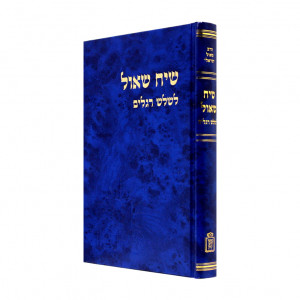 Siach Shaul - Shalosh Regalim / שיח שאול - שלוש רגלים