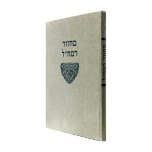 "Machzor Ramchal  / מחזור רמח""ל"
