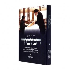 Hamazkir Vol. 1   /   המזכיר חלק א