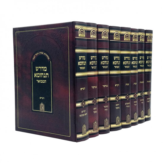Midrash Tanchuma Hamevuar / מדרש תנחומא המבואר - ח' כרכים