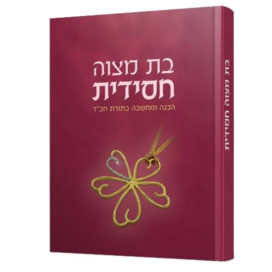 Bas Mitzvah Chasidus / בת מצוה חסידית