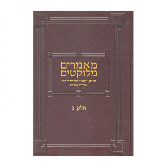 Maamarim Melukatim Rayatz - Volume 2  /  מאמרים מלוקטים חלק ב