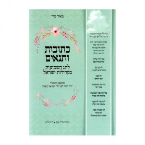 Kesuvos Vetanaim Lechag Hashavuos / כתובות ותנאים לחג השבועות בקהילות ישראל