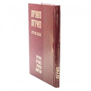Mishnayos Meiros - Megillah   /  משניות מאירות - מגילה