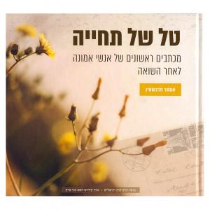 Tal Shel Techiyah / טל של תחייה
