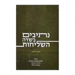 """Nesivim Bisdei Hashlichus Vol 1 / נתיבים בשדה השליחות ח""""א"""