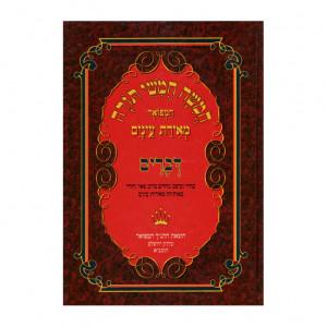 Chumash devarim Meiras Einayim / חומש דברים מאירת עינים