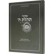 Siddur Tzivos Hashem - Shabbos & Yom Tov / סדור צבאות ה' - שבת ויום טוב