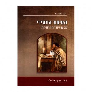 Hasipur Hachasidi  /  הסיפור החסידי כביטוי ליסודות החסידות