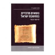 Nosim Merkazaim  /  נושאים מרכזיים במחשבת ישראל - לפי ספר הכוזרי